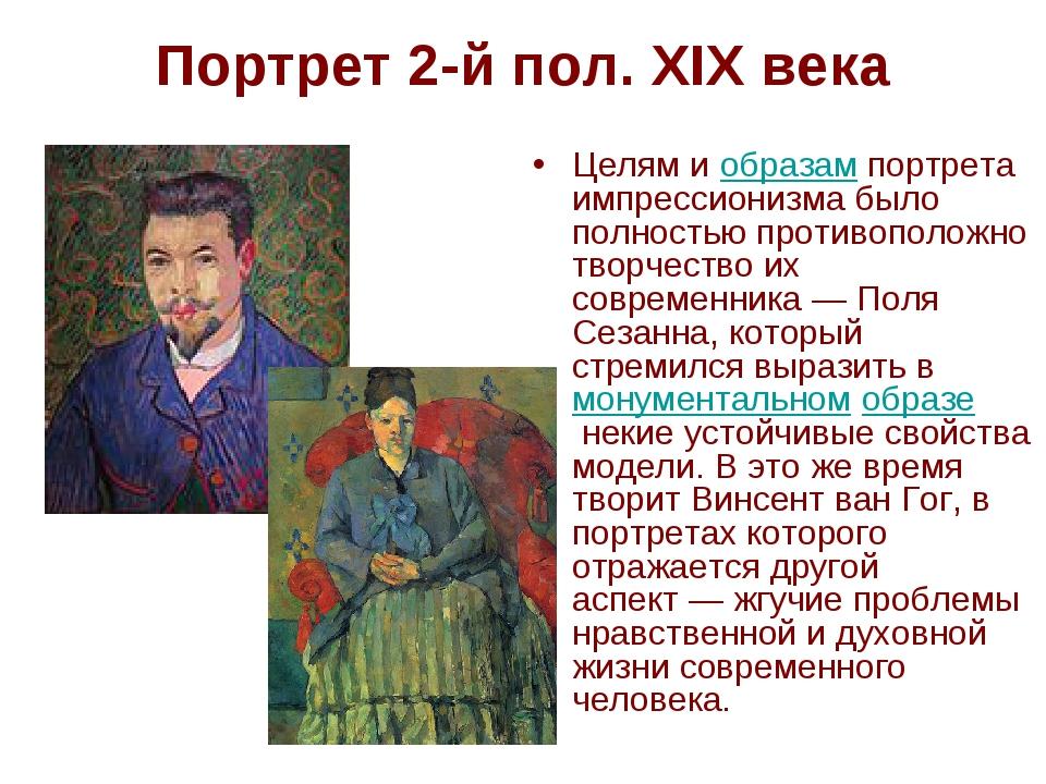 Портрет 2-й пол. XIX века Целям иобразампортрета импрессионизма было полнос...