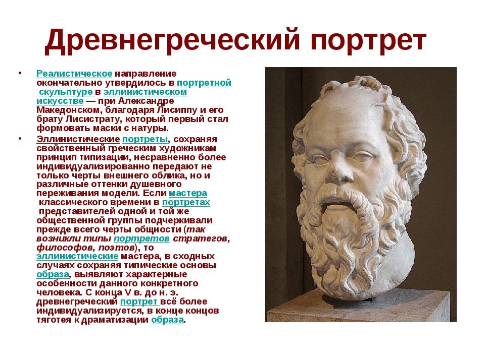 Древнегреческий портрет Реалистическоенаправление окончательно утвердилось в...
