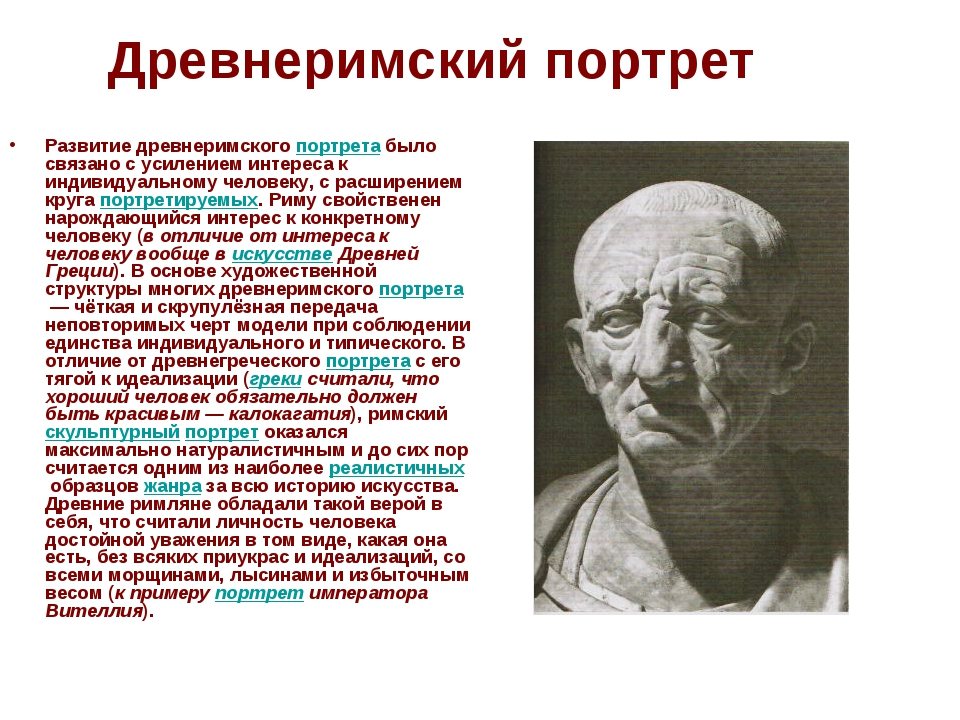 Древнеримский портрет Развитие древнеримскогопортретабыло связано с усилени...