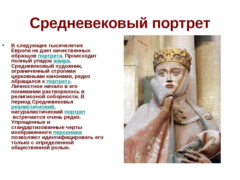 Средневековый портрет В следующее тысячелетие Европа не дает качественных обр...