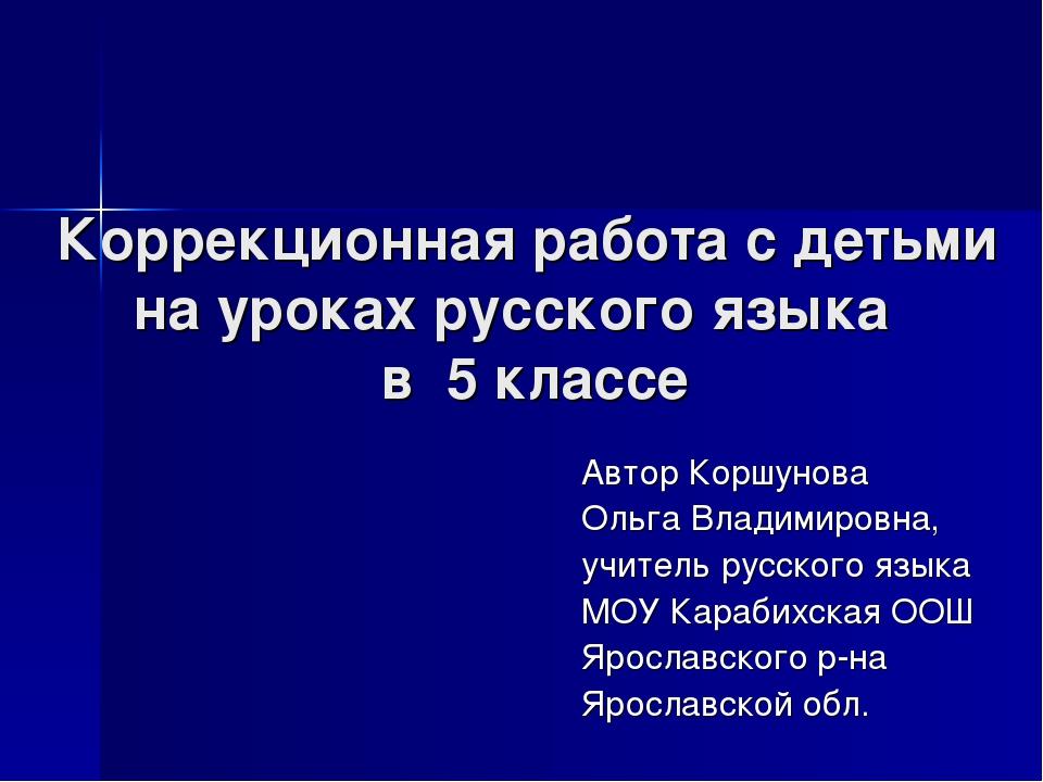 Коррекционная работа с детьми на уроках русского языка в 5 классе Автор Коршу...