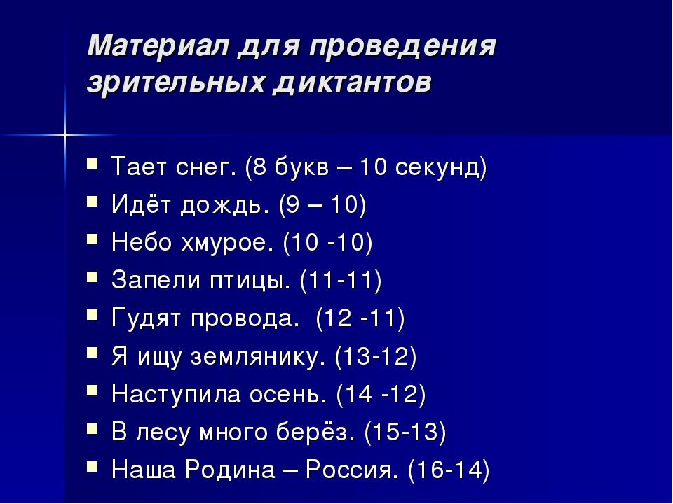 Материал для проведения зрительных диктантов Тает снег. (8 букв – 10 секунд)...