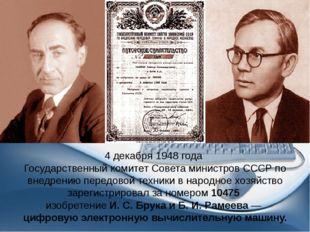 4 декабря 1948 года Государственный комитет Совета министров СССР по внедрени