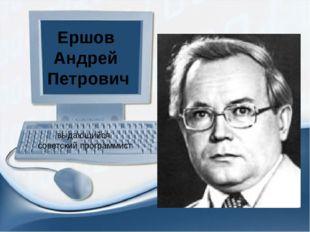 Ершов Андрей Петрович выдающийся советский программист