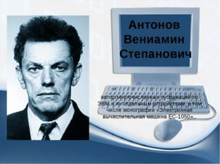 Антонов Вениамин Степанович автор многочисленных публикаций по ЭВМ и их отдел
