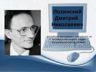 российский программист, специалист по антивирусной защите, создал программу-а