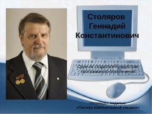 Один из создателей индустрии программного обеспечения Столяров Геннадий Конст