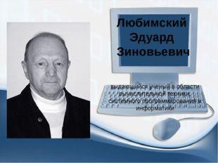 Любимский Эдуард Зиновьевич выдающийся ученый в области вычислительной техник
