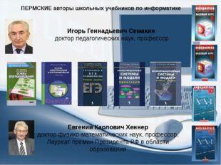 ПЕРМСКИЕ авторы школьных учебников по информатике Игорь Геннадьевич Семакин д