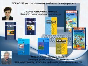 ПЕРМСКИЕ авторы школьных учебников по информатике Любовь Алексеевна Залогова