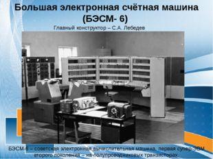 БЭСМ-6 – советская электронная вычислительная машина, первая супер-ЭВМ второг