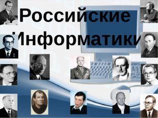 Российские Информатики