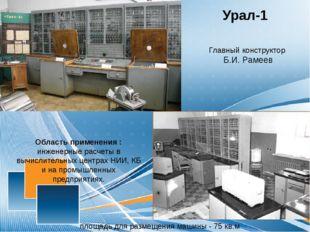 Урал-1 Главный конструктор Б.И. Рамеев Область применения : инженерные расчет