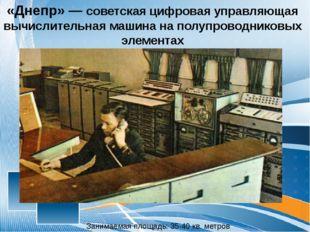 «Днепр» — советская цифровая управляющая вычислительная машина на полупроводн