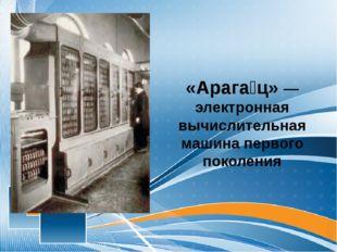 «Арага́ц» — электронная вычислительная машина первого поколения