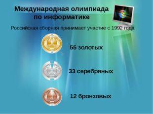 Российская сборная принимает участие с 1992 года Международная олимпиада по и