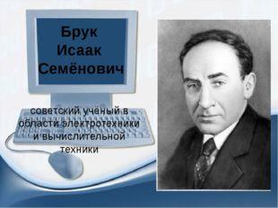 Брук Исаак Семёнович советский учёный в области электротехники и вычислительн