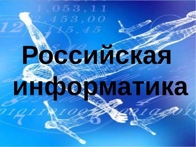 Российская информатика