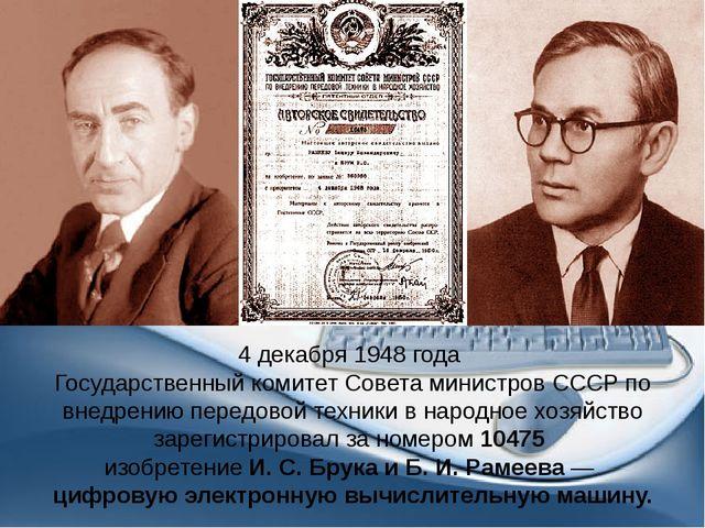 4 декабря 1948 года Государственный комитет Совета министров СССР по внедрени...