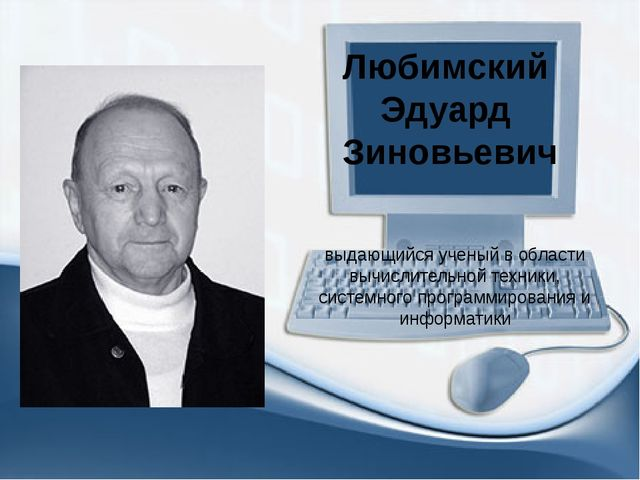 Любимский Эдуард Зиновьевич выдающийся ученый в области вычислительной техник...
