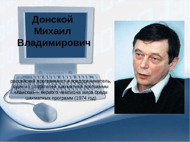 российский программист и предприниматель, один из создателей шахматной програ...