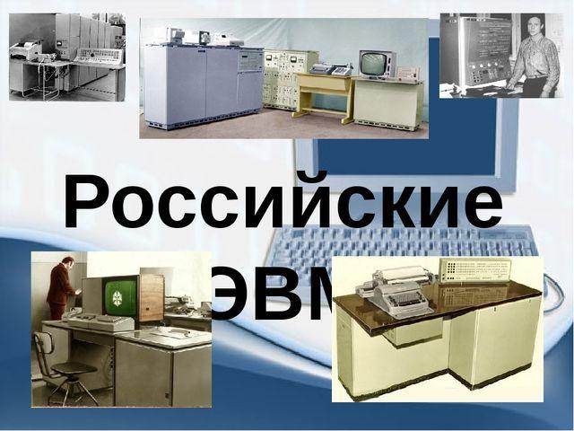 Российские ЭВМ