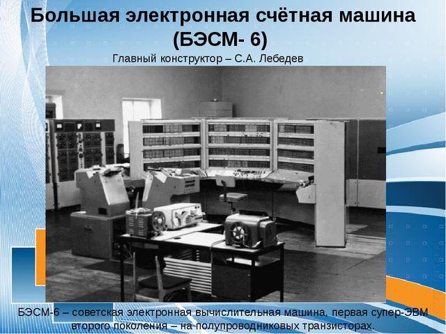 БЭСМ-6 – советская электронная вычислительная машина, первая супер-ЭВМ второг...