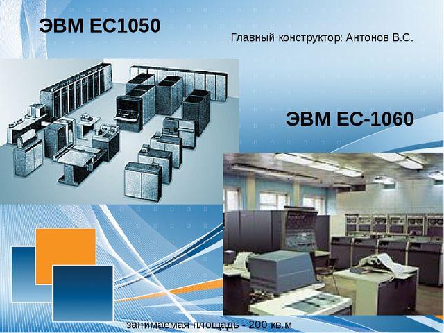 ЭВМ ЕС-1060 Главный конструктор: Антонов В.С. занимаемая площадь - 200 кв.м Э...