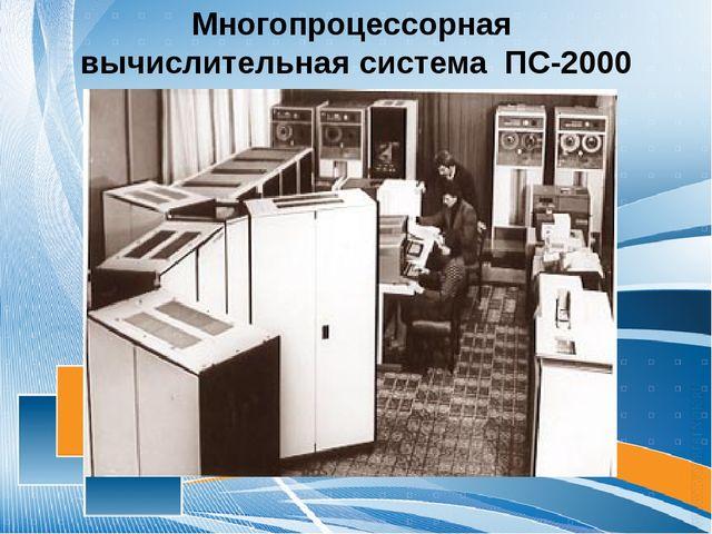 Многопроцессорная вычислительная система ПС-2000
