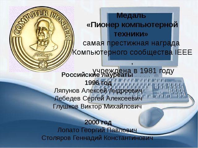 Российские лауреаты 1996 год Ляпунов Алексей Андреевич Лебедев Сергей Алексее...