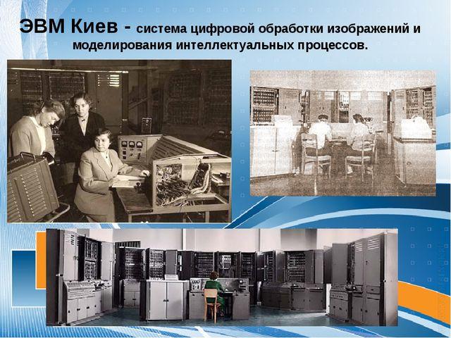 ЭВМ Киев - система цифровой обработки изображений и моделирования интеллектуа...