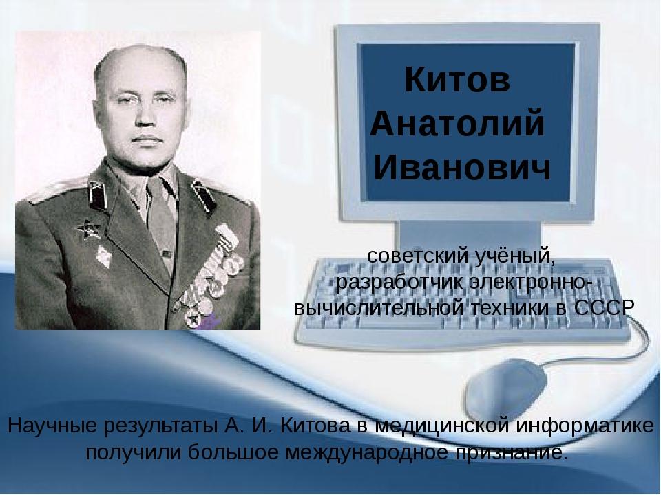 советский учёный, разработчик электронно-вычислительной техники в СССР Китов...