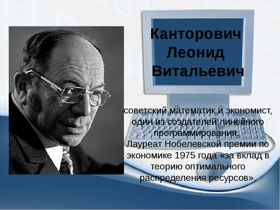 Канторович Леонид Витальевич советский математик и экономист, один из создате...