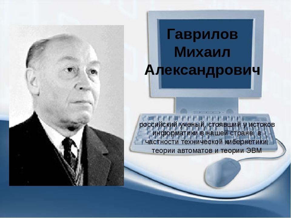российский ученый, стоявший у истоков информатики в нашей стране, в частности...