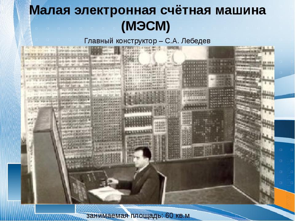 Малая электронная счётная машина (МЭСМ) занимаемая площадь: 60 кв.м Главный к...