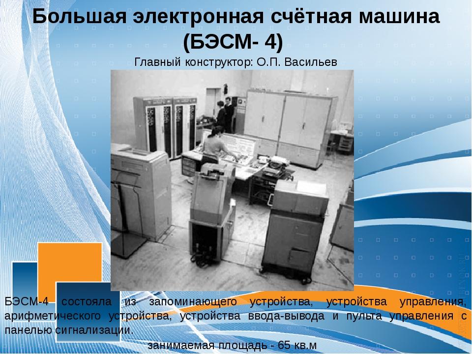 занимаемая площадь - 65 кв.м БЭСМ-4 состояла из запоминающего устройства, уст...