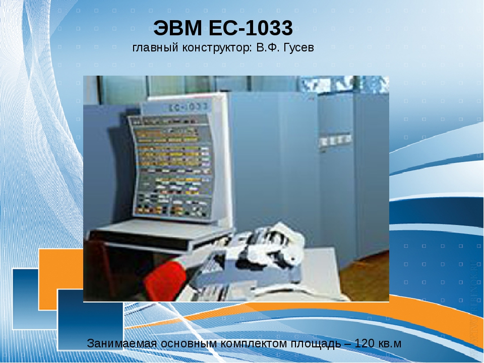 ЭВМ ЕС-1033 главный конструктор: В.Ф. Гусев Занимаемая основным комплектом пл...