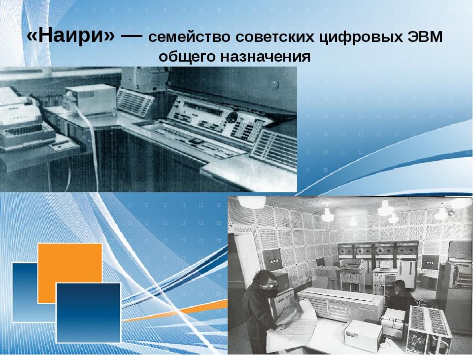 «Наири» — семейство советских цифровых ЭВМ общего назначения