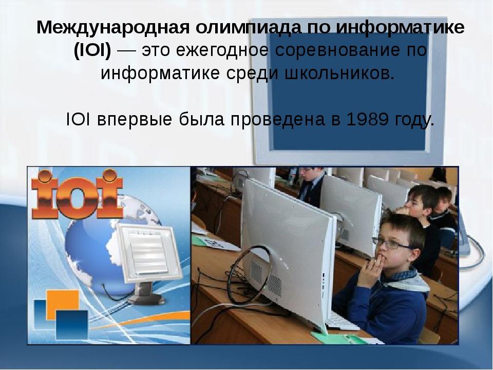 Международная олимпиада по информатике (IOI)— это ежегодное соревнование по...