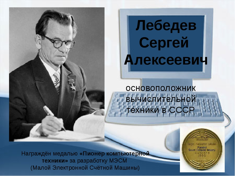Лебедев Сергей Алексеевич Награждён медалью «Пионер компьютерной техники» за...