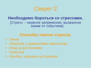 Секрет 2 Необходимо бороться со стрессами. (Стресс – нервное напряжение, вызв