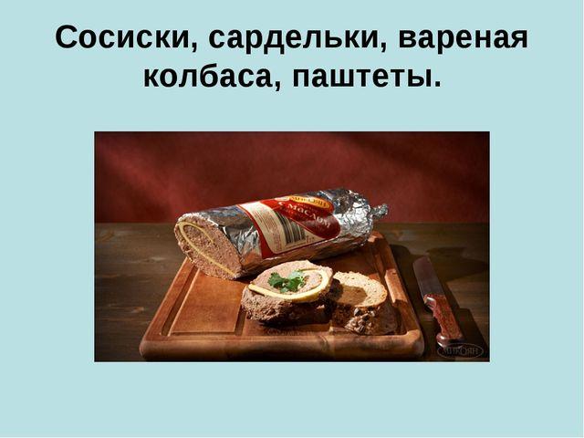 Сосиски, сардельки, вареная колбаса, паштеты.