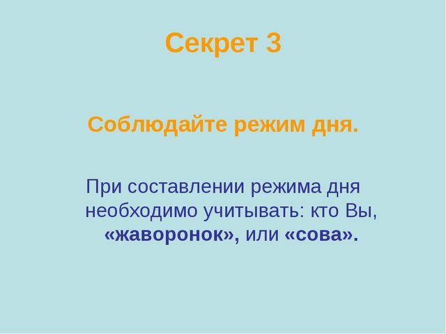 Секрет 3 Соблюдайте режим дня. При составлении режима дня необходимо учитыват...