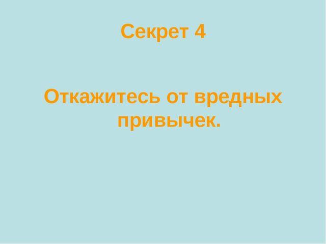 Секрет 4 Откажитесь от вредных привычек.