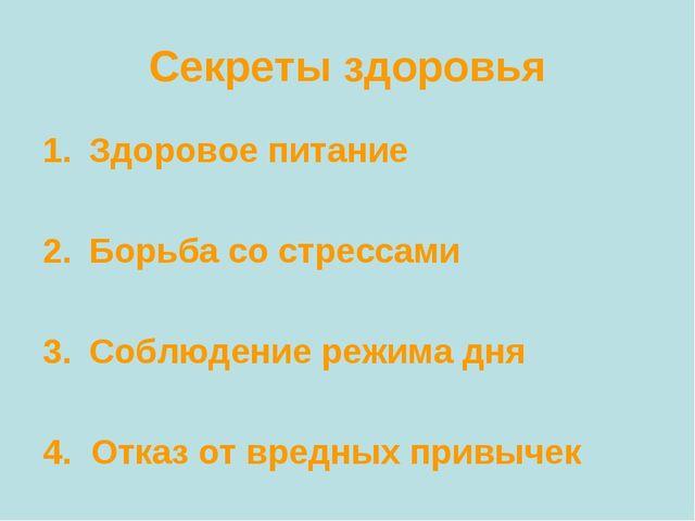 Секреты здоровья Здоровое питание Борьба со стрессами Соблюдение режима дня 4...