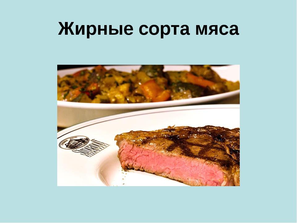 Жирные сорта мяса