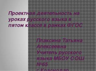 Проектная деятельность на уроках русского языка в пятом классе в рамках ФГОС