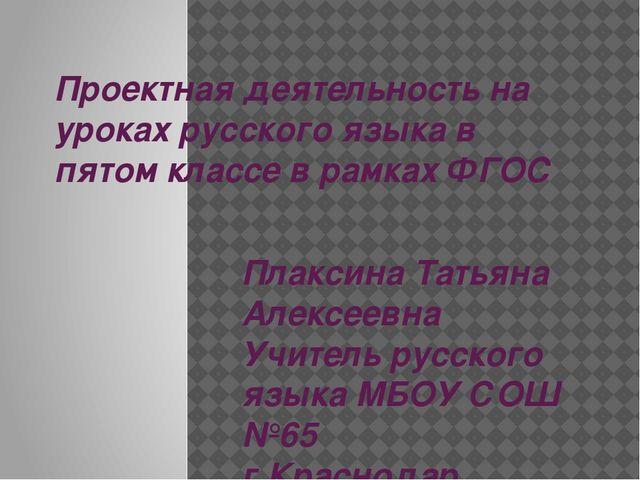 Проектная деятельность на уроках русского языка в пятом классе в рамках ФГОС...