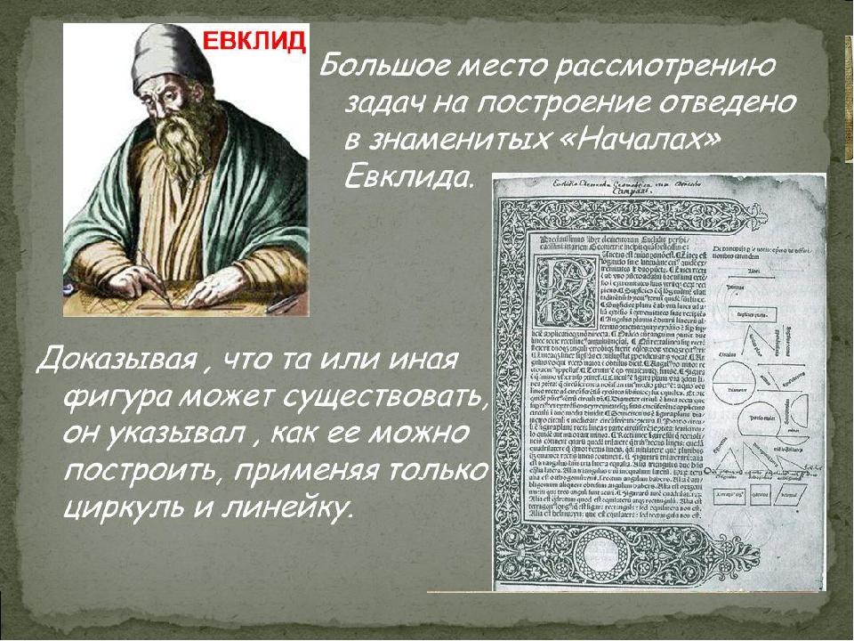 Основное сочинение Евклида называется Начала. Книги с таким же названием, в к...