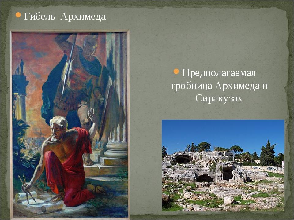 Гибель Архимеда Предполагаемая гробница Архимеда в Сиракузах
